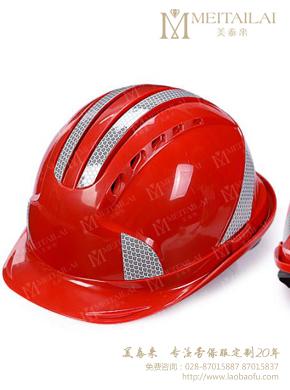 <b>安全头盔 反光条</b>