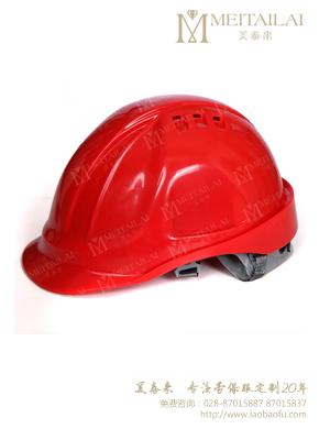 <b>透气安全头盔</b>