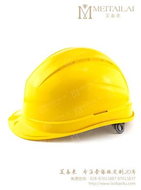 <b>工地施工防砸头盔</b>