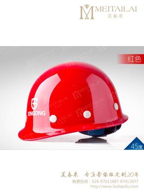 <b>安全帽</b>