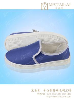 <b>蓝色防静电鞋</b>