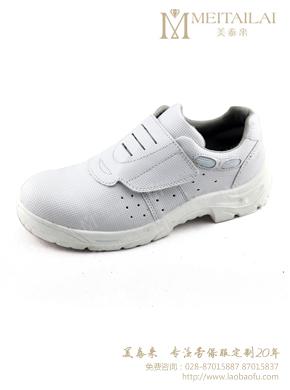 <b>厚底白色防静电鞋</b>